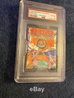 1996 Nintendo Pokemon Japanese Base Booster Pack Psa 10 GEM Rare! (291 Yen Label)