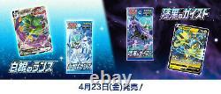 2 boxes Sealed New S6H Silver Lance & S6K Jet Black Poltergeist Pokemon Card PSL