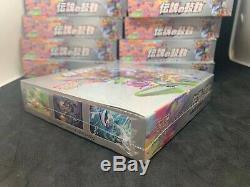 2020 Pokemon Japanese Sealed Legendary Heartbeat S3a Booster Box UK