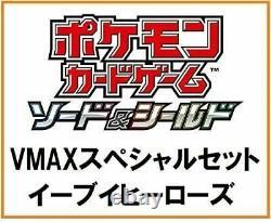 Eevee Heroes Booster Box Pokemon Card Game Sword & Shield Japanese