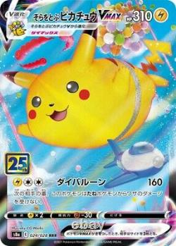 PSL Pokemon Card Expansion Pack 25th Anniversary Collection Box NEW Japan