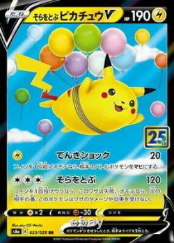 PSL Pokemon Card Game Sword & Shield 25th Anniversary Golden Box Set New