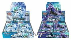 Pokemon Card Booster Box Silver Lance & Jet Black set Poltergeist s6H s6K JP NEW