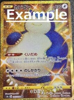 Pokemon Card Game Matchless Fighters 1 Carton (12BOX) Sword Shield Kakucho Pack
