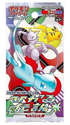 Pokemon Card Game SM3+ Sun & Moon Enhanced Booster Hikaru Densetsu box Japan