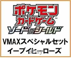 Pokemon Card Game SWORD and SHIELD VMAX Special Set Eevee Heroes Japanese anime