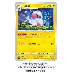 Pokemon Card Game Sword & Shield Blue Sky Stream Booster box Expansion Pack s7R