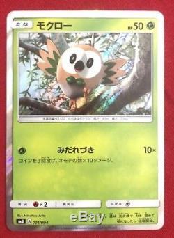 Pokemon Card SunMoon High Class Pack GX Ultra Shiny Booster Sealed Box +3 Promo