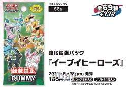 Pokemon Eevee Heroes S6a Booster Box Japanese Pre Order 28/05/2021