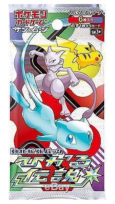 Shining Legends SM3+ 3 Booster Box set Sun & Moon Japanese Pokemon Card
